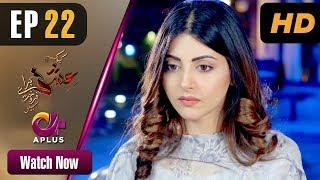 Kyunke Ishq Baraye Farokht Nahi - Episode 22 | Aplus Dramas | Junaid Khan, Moomal | Pakistani Drama