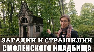 Санкт-ПетербургСмоленское кладбище Загадки легенды мистика страшилки