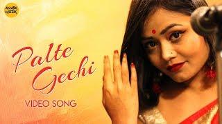Palte Gechi Shreya Chakraborty Mp3 Song Download