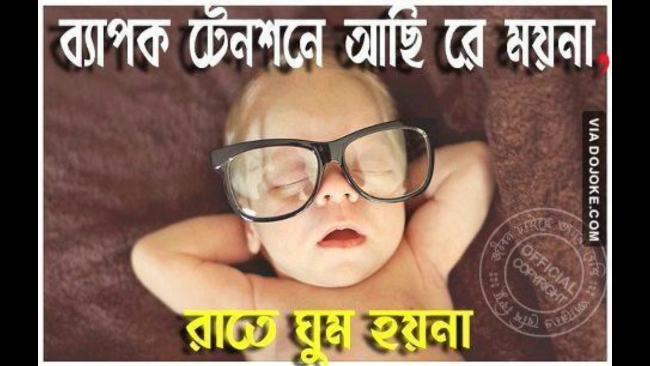 Bangla Funny Photo Comments In Facebook Youtube