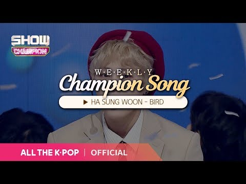 [Weekly Champion vowel] HA SUNG WOON – BIRD♬