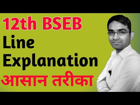 ऐसे पढ़ोगे तो अच्छा अंक आएगा! Poetry  explanation for 12th BSEB students on new pattern
