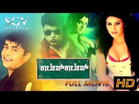 Kannada Actor Sharan New Movie | Latest Kannada Movies 2016 | Kannada HD Movies | New Upload