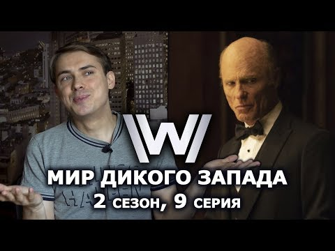 Реакция «Мир дикого запада»: 2 сезон, 9 серия