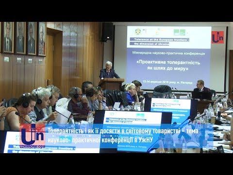Толерантність і як її досягти в світовому товаристві – тема науково- практичної конференції в УжНУ