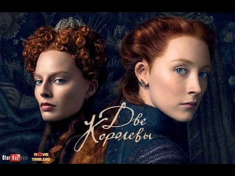 Две королевы / Mary Queen of Scots — Русский трейлер (2019)