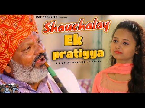 SHAUCHALAY  EK PRATIGYA || TOILET EK PRATIGYA SHORT FILM ||MANEESH VERMA|| HATHRAS