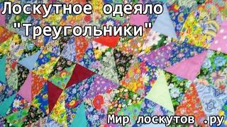 """Лоскутное одеяло """"Треугольники"""". Шьем легко"""