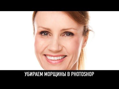Как убрать морщины в Photoshop?