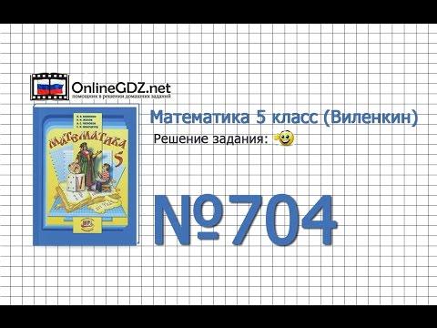 Задание № 704 - Математика 5 класс (Виленкин, Жохов)