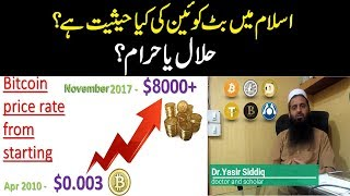 cryptocurrency is halal or haram   one coin halal or haram   fatwa for one coin one l MP3