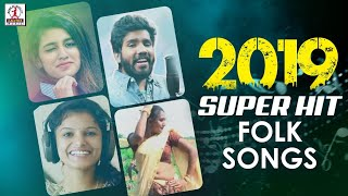 2019 Telugu Folk Hit Songs | Back To Back Folk Video Songs | Private Songs|Lalitha Audios And Videos