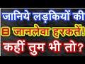 ladkiyo ke mind games in hindi || ladkiya ladko ko kaise bewkoof banati hai? || love gems