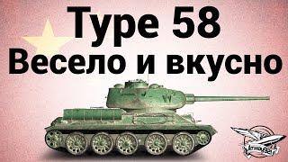 Type 58 - Весело и вкусно - Гайд