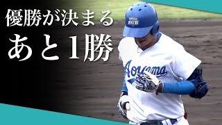 【野球】誰かのために、戦うこと|青山学院大学硬式野球部2019
