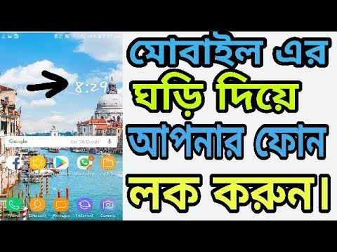 How To Lock Your Phone With Clock | Best Locker For Android Bangla