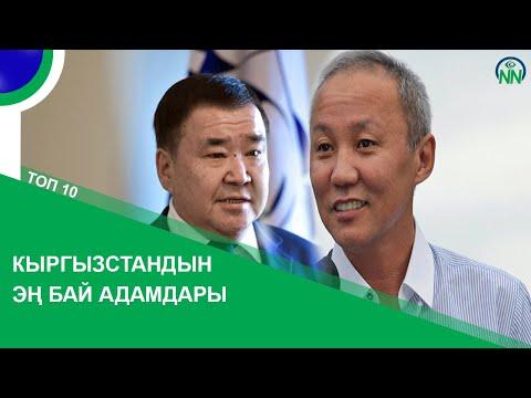 Кыргызстандын эң бай адамдары