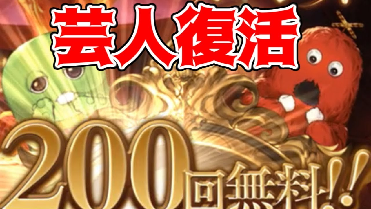 ムック モード スーパー 100連とスーパームックモード結果!