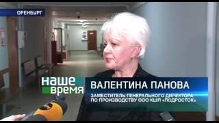 В Оренбурге приостановлена работа комбината школьного питания «Подросток»