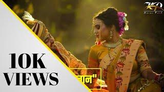 Raat Chandan Ga Sajlay | New Marathi | Whatsapp | Status