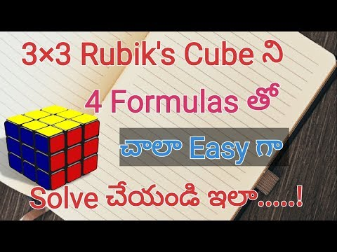 HOW TO SOLVE THE 3×3 RUBIK'S CUBE in Telugu || EASY LATEST