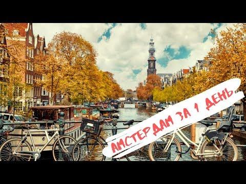 Достопримечательности Амстердама. Что посмотреть в столице Нидерландов за 1 день