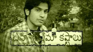 Chinna Cinema Kashtalu - A Telugu Comedy Short Film