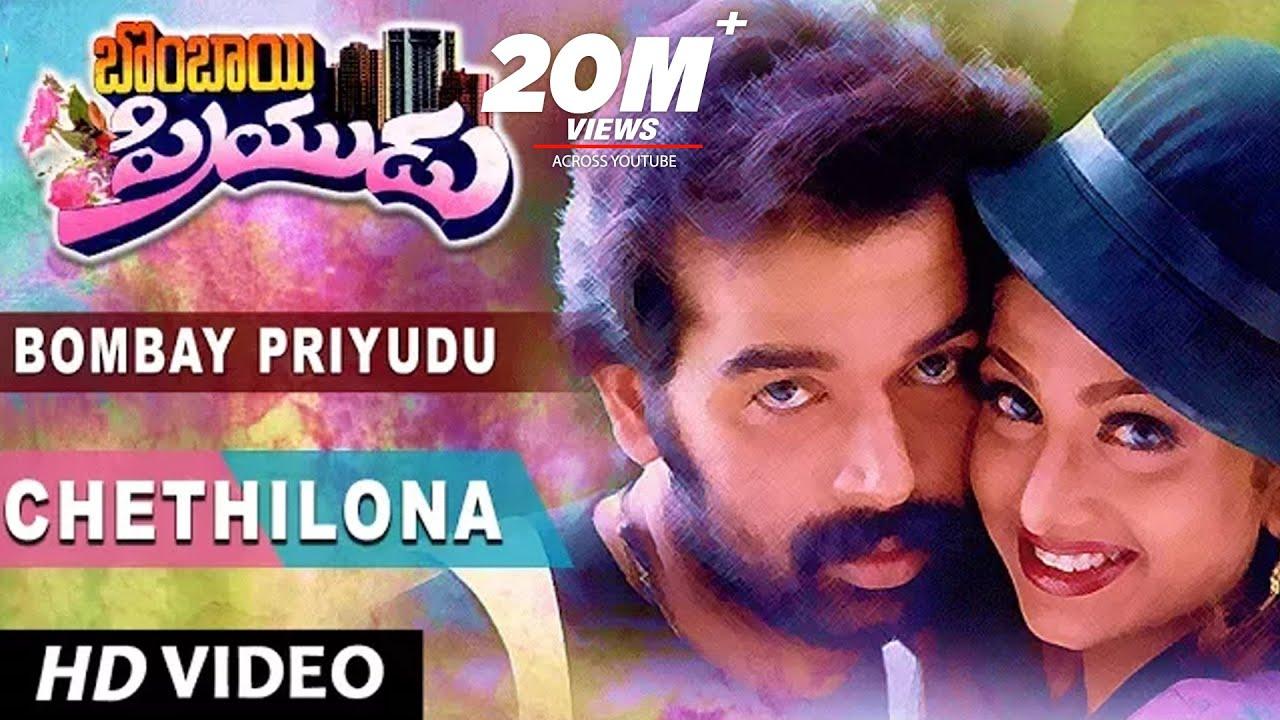 Download Chethilona Full Video Song || Bombay Priyudu || D. Chakravarthy, Rambha || Telugu Songs