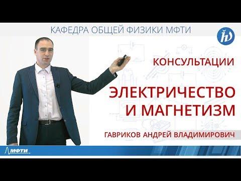 """Билет №05 """"Проводники в электростатическом поле"""""""