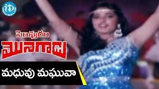 Siripuram Monagadu Movie Songs - Madhuvu Maghuvaa Video Song || Krishna, Jayaprada || Sathyam