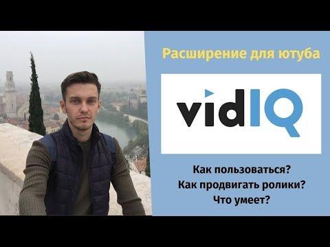Vidiq расширение - плагин для продвижения ютуб. Как пользоваться Vidiq?