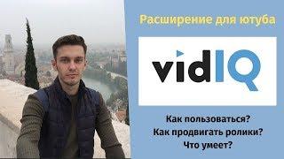 как пользоваться раcширением VidIQ для YouTube?