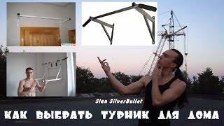 Slan SilverBullet  - Как выбрать турник для дома(Slan SilverBullet https://vk.com/slan_silverbullet https://www.facebook.com/slan.silverbullet Record GYM:https://vk.com/record_gym Пилон и шест для танцев ..., 2015-06-04T13:35:26.000Z)