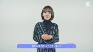 [윤하(YOUNHA)] 수험생여러분, 윤하가 응원합니다!