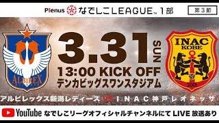 【公式】フルマッチ:新潟LvsI神戸 2019プレナスなでしこリーグ1部 第3節 2019/3/31 デンカS
