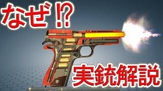 リロードすると弾が1発減る理由と減らないやつの違い【実銃解説】NHG ダムダム弾 検索動画 7