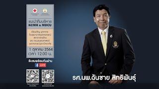 แนะนำทีมผู้บริหารโรงพยาบาลจุฬาลงกรณ์ สภากาชาดไทย และคณะแพทยศาสตร์ จุฬาลงกรณ์มหาวิทยาลัย ประจำปี 2564