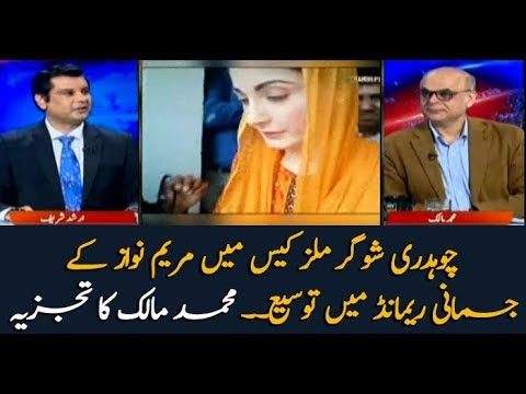 Maryam's remand extended