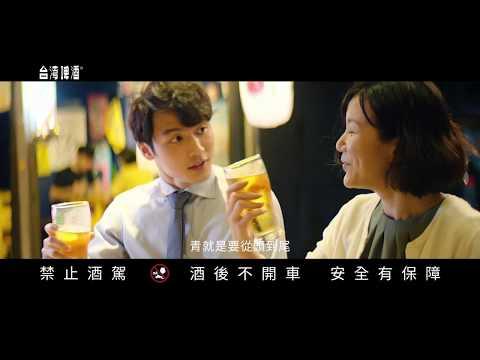 2020|18天台灣生啤酒|喊青篇