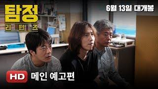 '탐정: 리턴즈' 메인 예고편