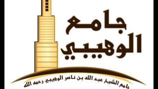 عبدالله الموسى (سورة الشعراء) رمضان ١٤٣٦هـ