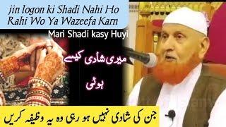 Shadi Ka Wazifa   Wazifa For Marriage   shikeh makki al hijazi shadi kasy hoi