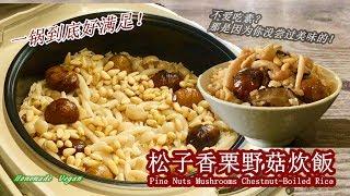《松子香栗野菇炊饭 | Pine Nuts Mushrooms Chestnut-Boiled Rice》既简单又省事,一锅到底好满足!这道饭除了有松子和野菇的香气,米饭弹Q的美味,还有养生的概念。