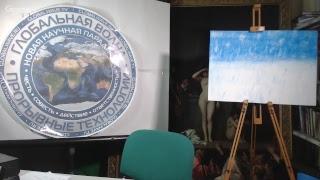 Марго беседует с Ярославом и рисует картину - наблюдает начало - Глобальная Волна