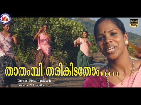 പ്രസീത ചാലക്കുടി പാടിഅഭിനയിച്ച ഏറ്റവും പുതിയ നാടൻപാട്ട് | praseetha chalakudy | nadan pattukal