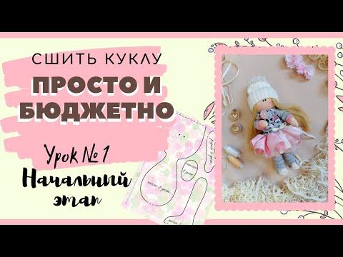Как сшить куклу текстильную куклу для начинающих