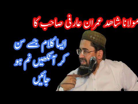 Molana Shahid Imran Arfi Sab Beautiful Hamd
