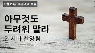 주일예배 특송: 아무것도 두려워 말라