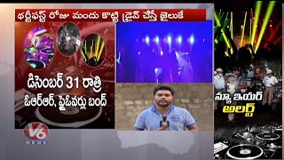 Police Restrictions On New Year Events In Hyderabad   V6 Telugu News