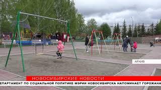 Единственный за Уралом «Джуманджи парк» откроют в Новосибирске